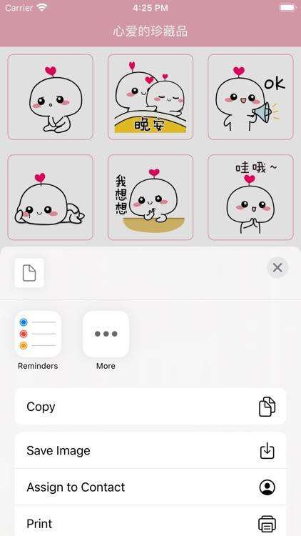 心爱的珍藏品 - Stickers