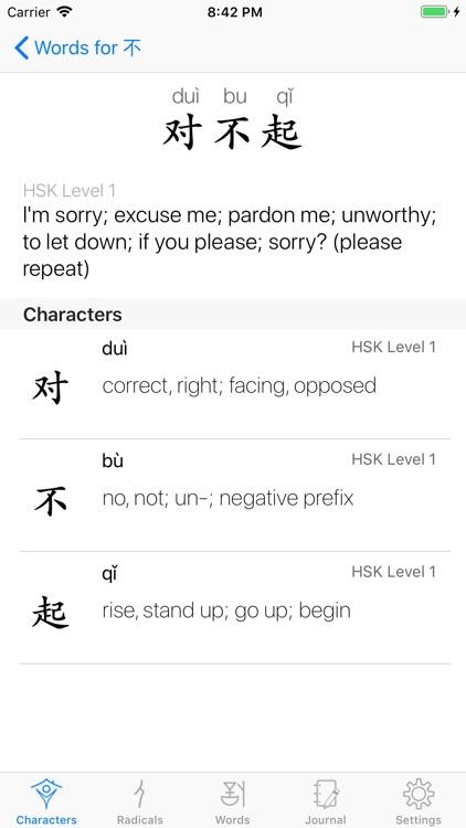 Chinese Characters 汉字 screenshot-3