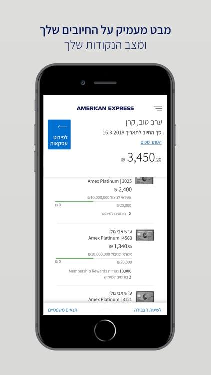 American Express Israel screenshot-4