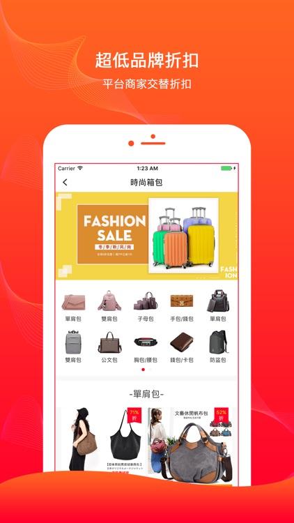 Geego-新人送折價券大禮包 screenshot-3