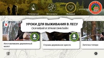 Screenshot #2 pour Лесные. Искусство жизни в лесу