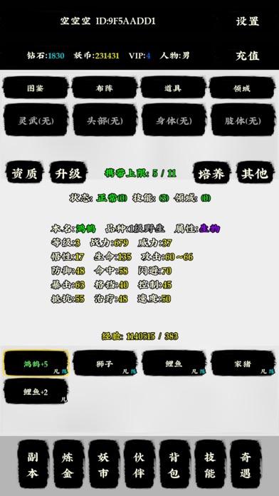 炼金妖师 screenshot 5