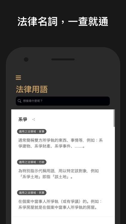 法律人-六法,判例,立法理由 screenshot-3