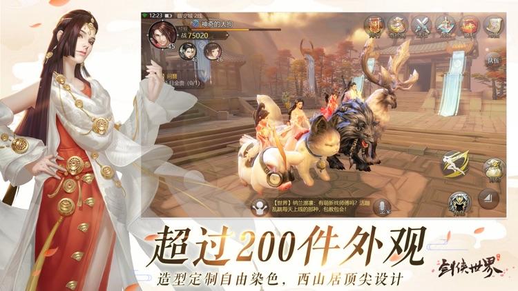 剑侠世界-仙侠题材国风游戏 screenshot-5