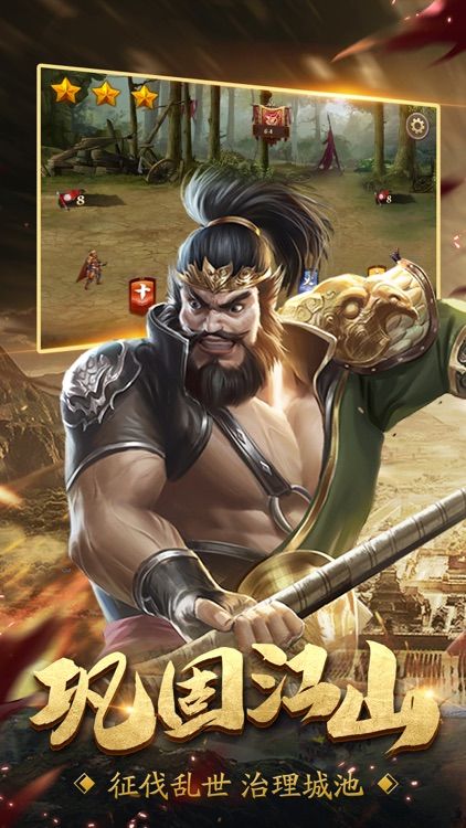 三国争霸-攻城略地 screenshot-4