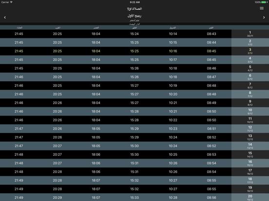 Screenshot #6 pour Salaat First - الصلاة أولا