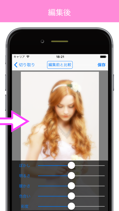 ゆるふわ美肌加工Soft Focus Proソフトフォーカスのおすすめ画像4