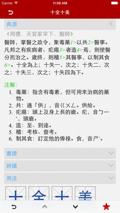 成語辭典進階版のおすすめ画像3