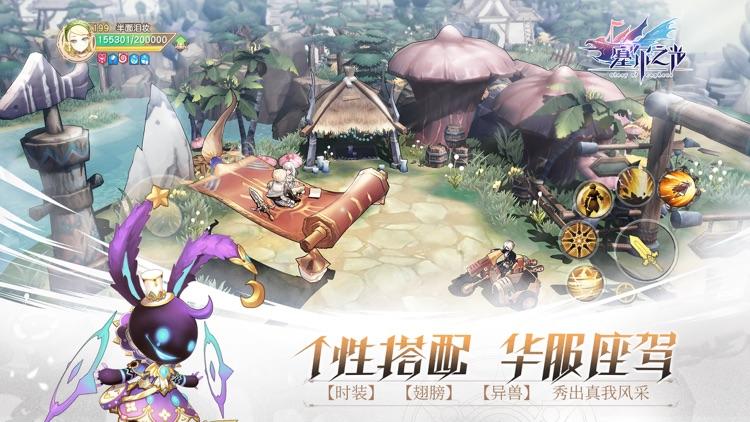 塞尔之光 screenshot-4