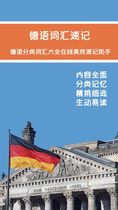 德语词汇精选速记手册 -德文专业助手