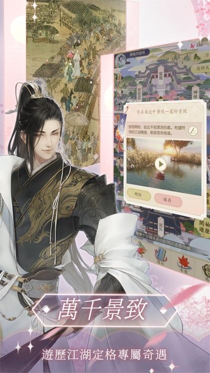 遇見逆水寒-遇見宿世姻緣 screenshot-3
