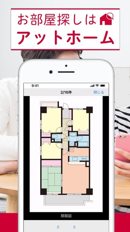 アットホーム-賃貸・不動産の物件情報 screenshot-0