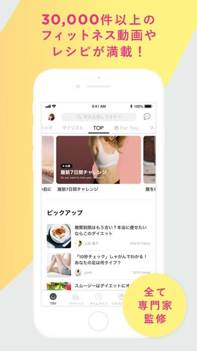 FiNC/フィンク AIダイエットトレーナー ScreenShot4