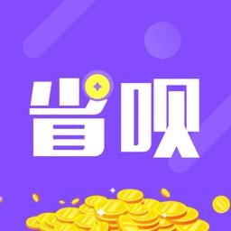 省呗-极速借钱之手机借贷款软件