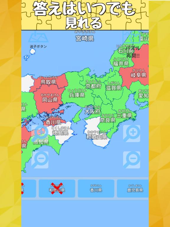 日本地名パズル-都道府県と県庁所在地と市区町村のおすすめ画像1