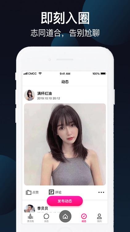 Soul-超火爆的社交App