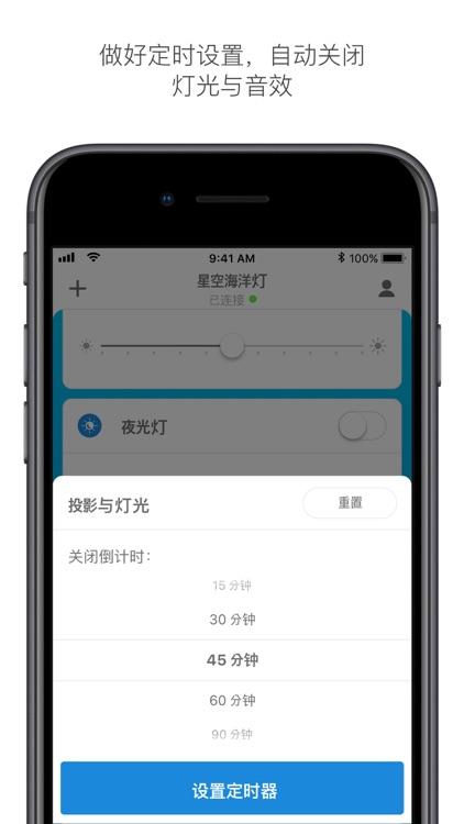 费雪智能 screenshot-3
