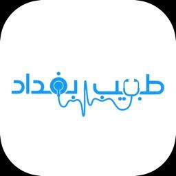 طبيب بغداد