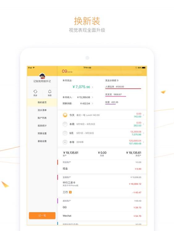 随手记(记账理财)标准版 for iPad