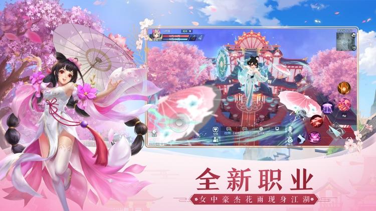 武林外传 screenshot-1
