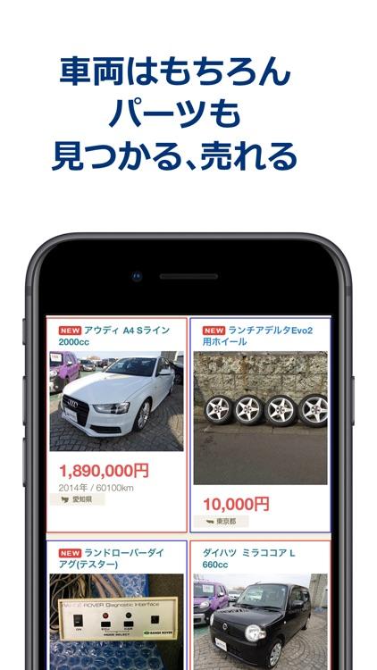 カエルナラ - 中古車の個人売買および個人間交換を支援