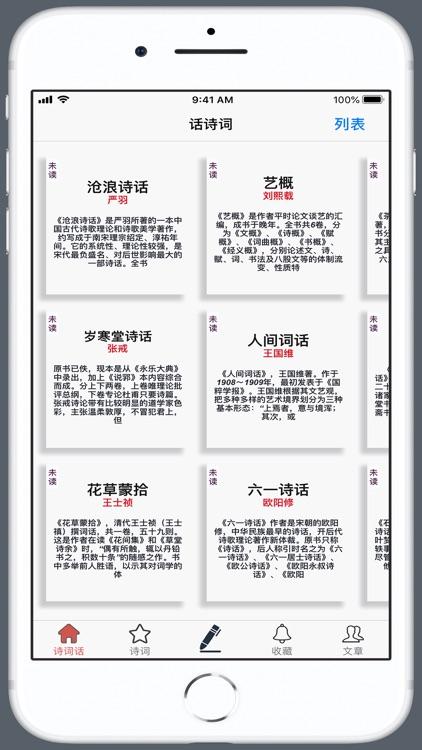 小山词 screenshot-0