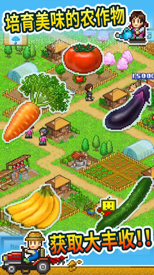 晴空农场物语 App 截图