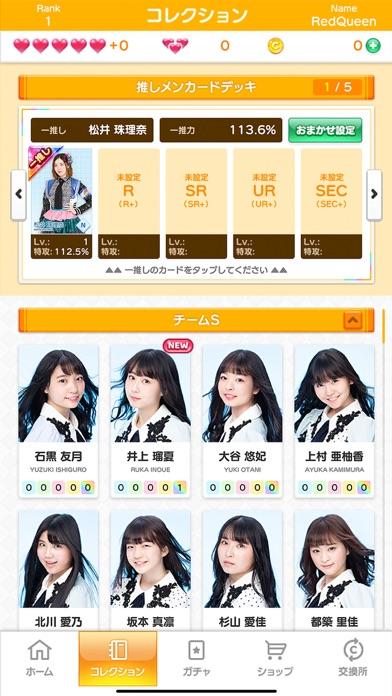 SKE48の大富豪はおわらない!のおすすめ画像5