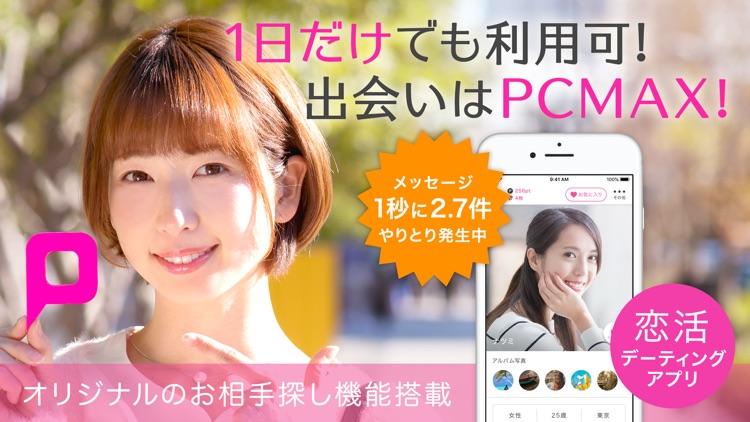 出会いはPCMAX - 恋活デート&婚活応援マッチングアプリ screenshot-0