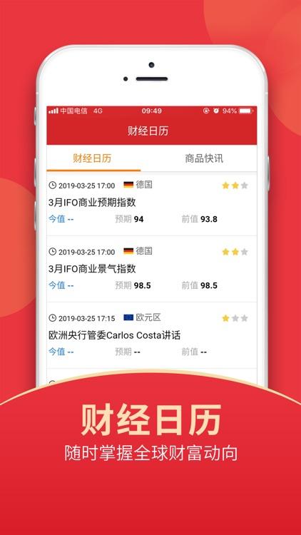 东方证券期货 screenshot-3