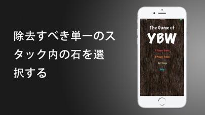 YBW - ボードゲーム screenshot 2