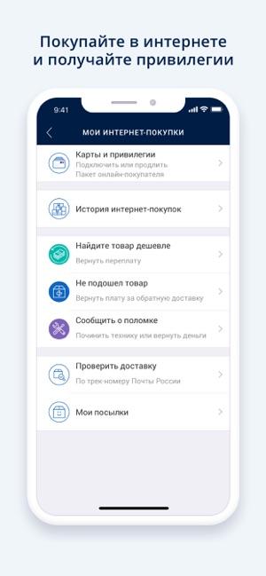 www pochta ru mas оплатить кредит