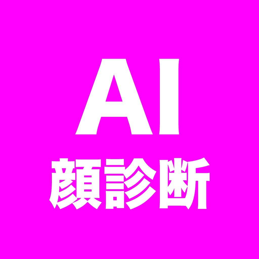 AI顔診断メーカー hack