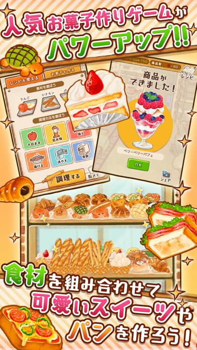 洋菓子店ローズ ~パン屋はじめました~のおすすめ画像1