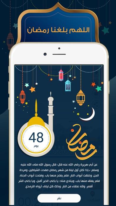 Screenshot for المصلي : Qibla, Athkar, Quran in Jordan App Store