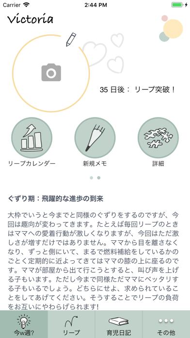 メンタルリープのアプリ「ワンダーウィーク」のおすすめ画像1