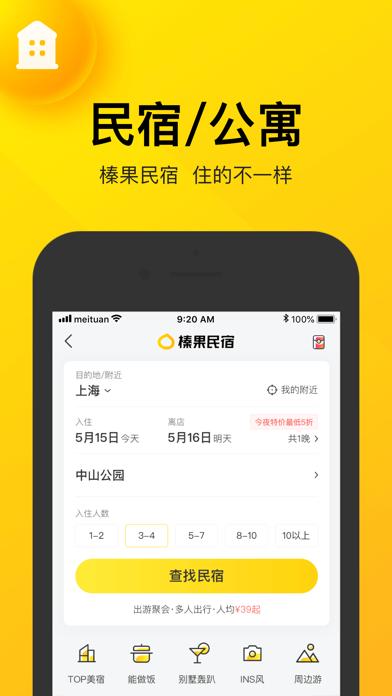 美团-同城旅游攻略app for Windows