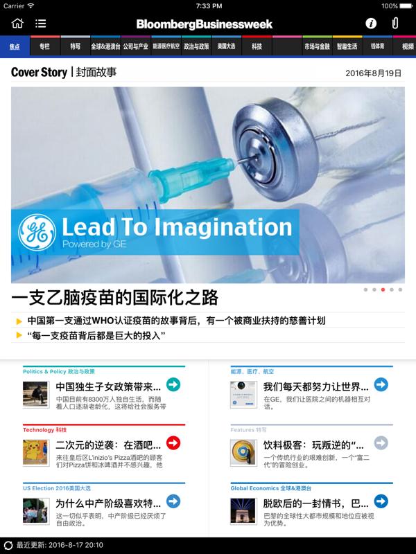 彭博商业周刊截图3