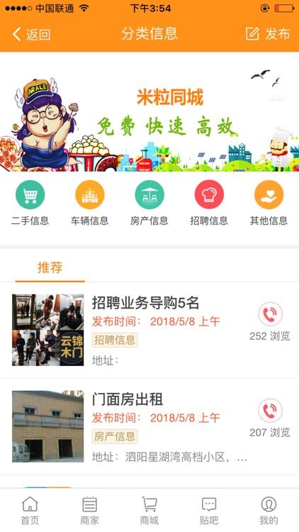 米粒同城-泗阳人的同城生活平台 screenshot-5