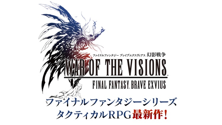FFBE幻影戦争  WAR OF THE VISIONS screenshot-0