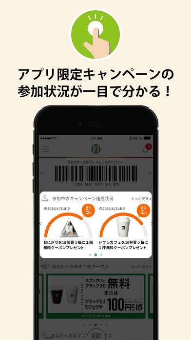 セブン‐イレブンアプリのおすすめ画像2