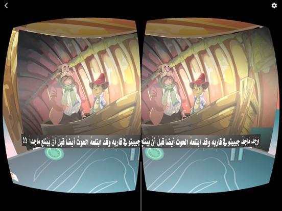 بينوكيو VR screenshot 11