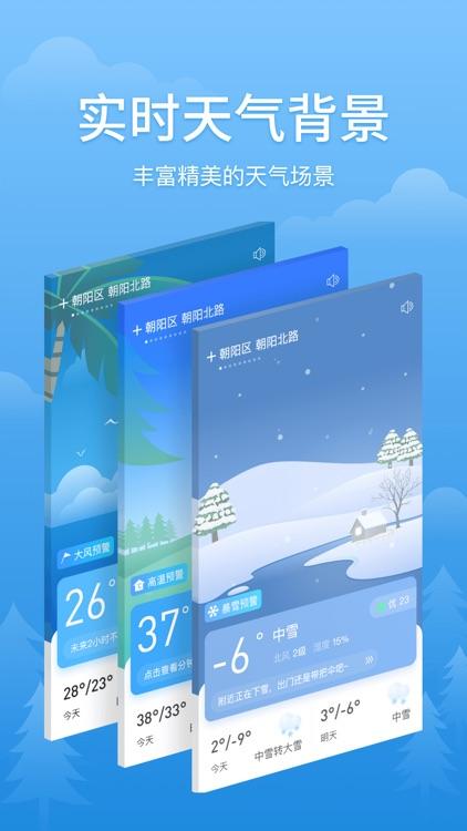 简单天气 screenshot-4