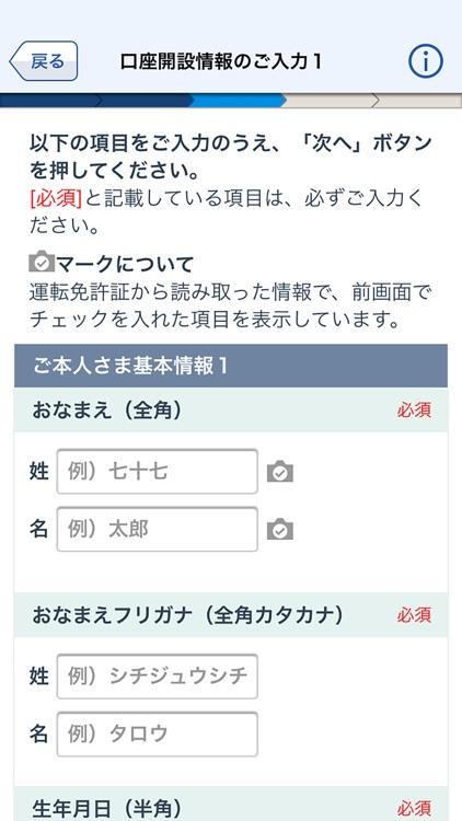 七十七銀行 口座開設アプリ screenshot-3