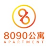 8090公寓