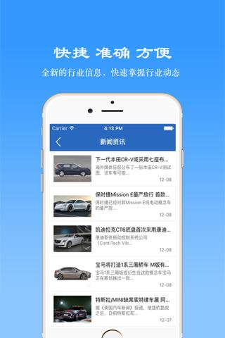 保驾护航——中国汽车后市场 - náhled