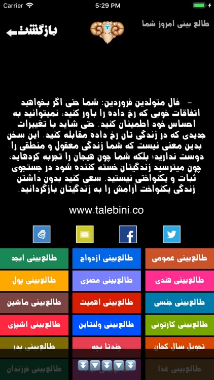 Talebini طالع بینی screenshot-2