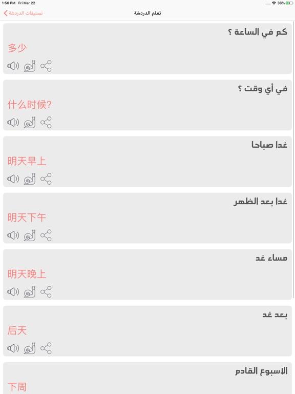 تعلم اللغة الصينية باحترافية screenshot 12