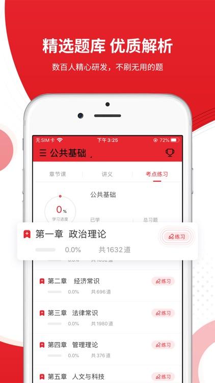 中图公考-公务员事业单位备考利器