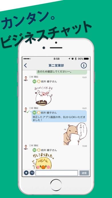TEんWA(テンワ)-ビジネスチャット-のスクリーンショット2